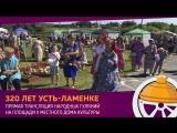 320 лет Усть-Ламенке
