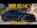 Roads Untraveled: E46 BMW M3 с 500 силами с колёс, которая пыталась со мной покончить [BMIRussian]