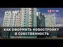 Как оформить право собственности на квартиру в новостройке. О нюансах регистрации