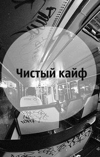 Чистый Кайф, 15 ноября 1993, Фряново, id222054272