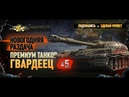 Итоги конкурса на 5 танков ГВАРДЕЕЦ от