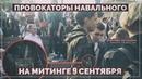 Провокаторы Навального на митинге 9 сентября (Руслан Осташко)