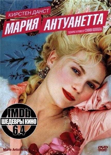 Мария-Антуанетта (2005)