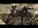 Mount Blade Warband Татарин ищет феод 6