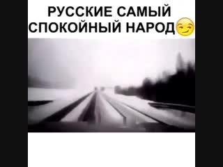 Русские самый спокойный народ