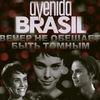 Проспект Бразилии 179 серия