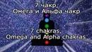 【Гармония со вселенной】 Активизация всех 7 чакр, Омега и Альфа чакр / All 7 chakras