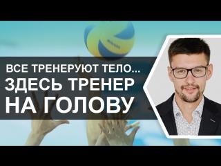 Отзыв основателя Beach Volleyball Club Дмитрия Карпова после I и II курсов ИСИ. Human 2.0