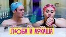 Люба и Аркаша Новые вайны 10 серий подряд