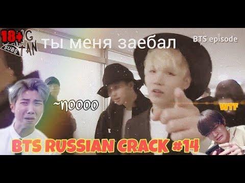 🔥BTS RUSSIAN CRACK 14🔥 [•Чонгуки-сенсей•] 18