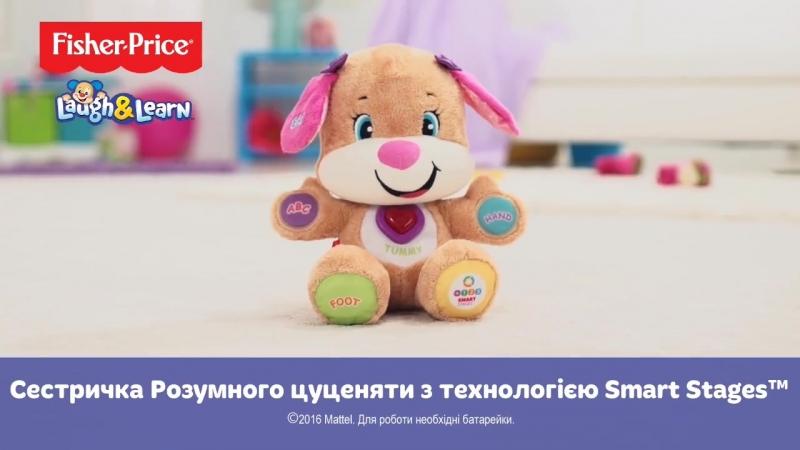 Сестричка Розумного цуценяти з технологією Smart Stages (укр.) Fisher-Price - YouTube