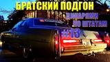 Первый ремонт Cadillac ДИКАРЯМИ по ШТАТАМ #13 4K