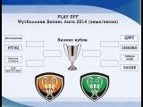 Бизнес лига 1/4 Финала сезона зима/весна 2014
