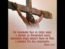 Места Писания об исцелении