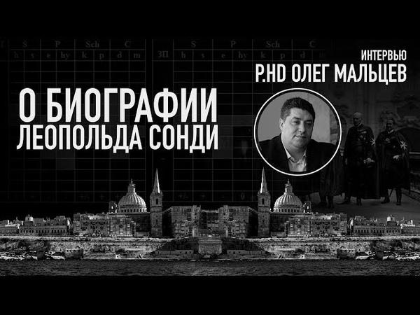 О биографии Липота Сонди. Мальцев Олег