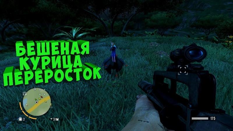 Far Cry 3 ПРИКОЛЮХИ, БАГИ И УГАР