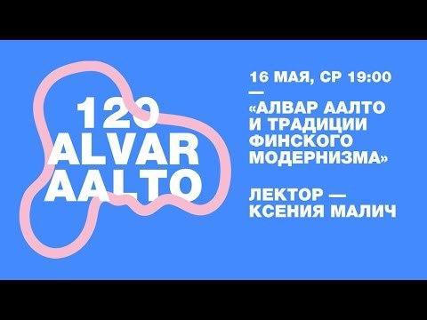 Алвар Аалто и традиции финского модернизма Ксения Малич