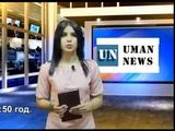 Телепрограма UMAN NEWS. Випуск №22 (14.04.2018)