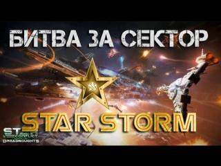 БЗС Storm-vs-Triada
