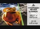 Сноуборды Never Summer West и Ripsaw 18 19 обзор