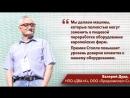 Валерий Дуда, лауреат Премии Столля 2017