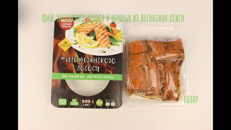Шашлык из веганской сёмги и филе веганского лосося VEGO. Обзор веган продукта.