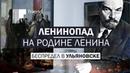 Ленинопад на Родине Ленина. Беспредел в Ульяновске