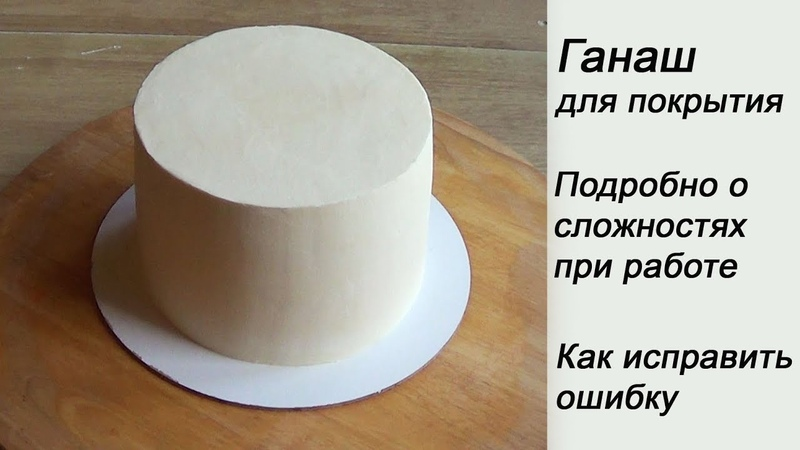Ганаш для покрытия Сложности при работе Как исправить ошибку How to fix ganache Curled chocolate