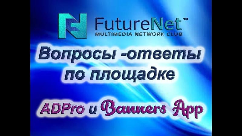 Вопросы -ответы по площадке ADPro и Banners App