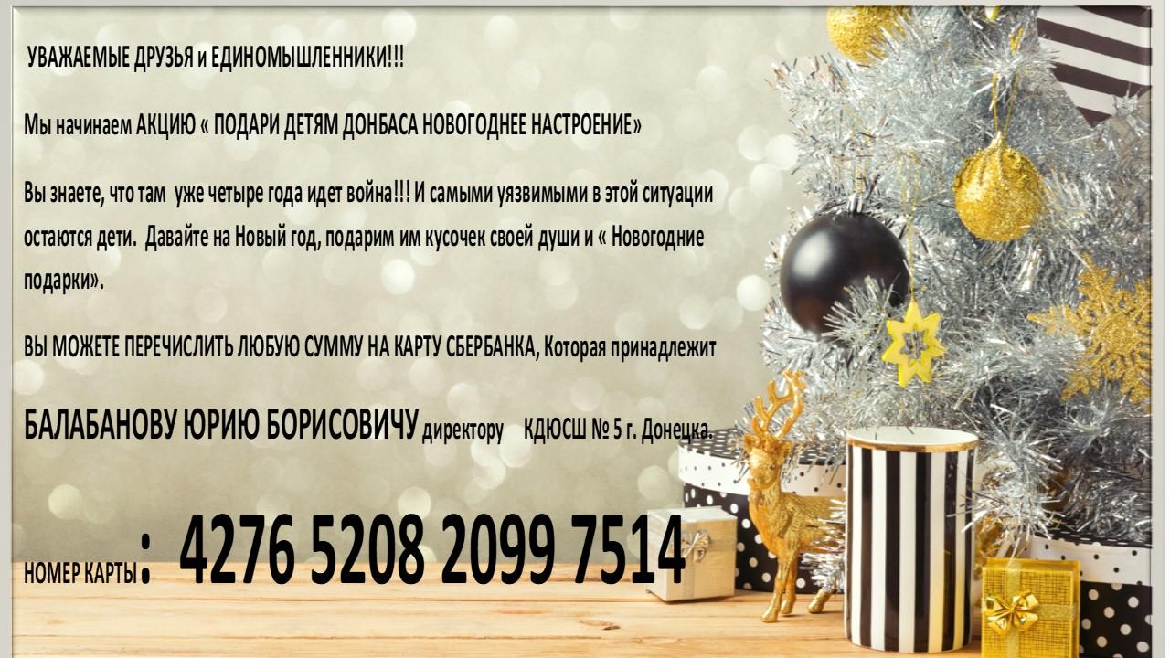 помогите детям Донбасса