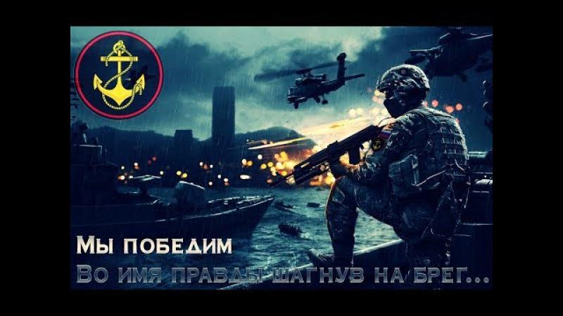 Пока в строю такие бойцы как Морские Пехотинцы Россия будет непобедима