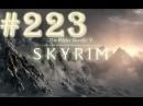 Прохождение Skyrim часть 223 Слова силы