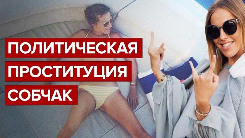Политическая проституция Собчак