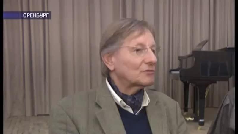 Гостем Оренбурга стал гуру музыкотерапии Ганс-Гельмут Декер-Фойгт из Германии