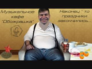 """Музыкальное кафе """"Ромашка"""" №407"""
