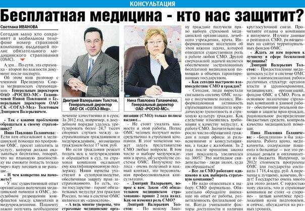 Страховая группа Согаз - страховая компания, Кызыл, ул