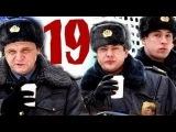 Патруль. Васильевский остров 19 серия (07.06.2013) Кримнал комедия сериал