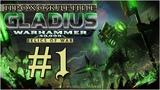 Warhammer 40,000 - Gladius: Relics of War. Прохождение (Некроны) ЧАСТЬ 1