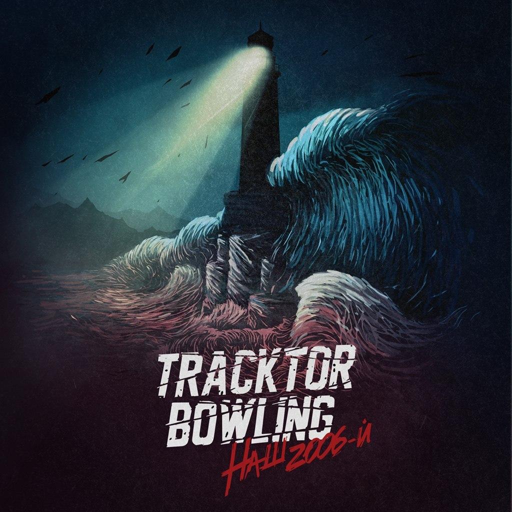 Новый сингл Tracktor Bowling - Наш 2006-й