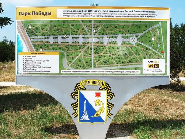 План-схема Парка Победы,