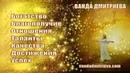 Чудесное ОСУЩЕСТВЛЕНИЕ ЖЕЛАНИЙ и ОБРЕТЕНИЕ золотого мира ИЗОБИЛИЯ. Медитация. Ванда Дмитриева