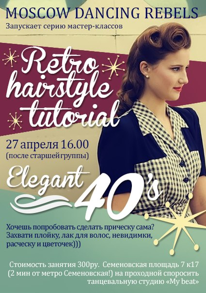 27.04 Мастеркласс Retro HairStyle Tutorial