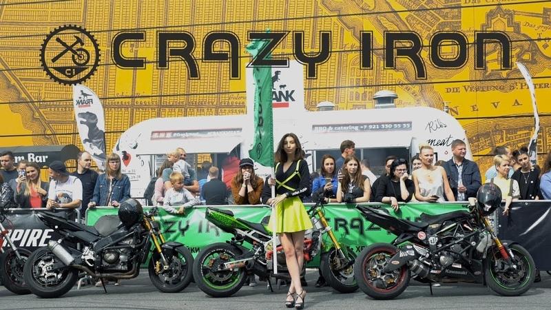 Stunt Сontest от Crazy Iron. Royal Auto Show 2018.