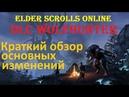 The Elder Scrolls Online 142 - Новое DLC WolfHunter Краткий обзор о главном