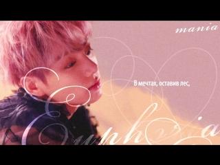 Mania  (BTS) Euphoria (рус. суб)