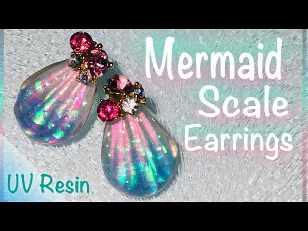 UVレジン 人魚の鱗ピアス🐚How to Mermaid Scale earring🐠