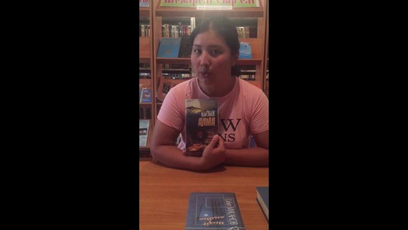Жастар таңдайды - Молодежь предпочитает атты жобасына қатысушы Ахметова Гүлжанар жастарды кітап оқуға шақырады