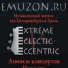 Emuzon (rock, metal, gothic, industrial)