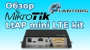 MikroTik LtAP mini LTE kit – обзор мобильной точки доступа с LTE и GPS