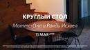 Круглый стол / Маттс-Ола и Ранди Исхоел / 11 мая 2019. «Слово жизни» Северодвинск